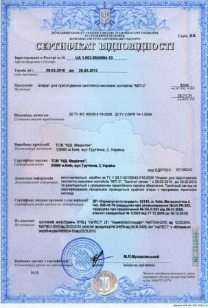 Срок действия сертификата соответствия: от чего он зависит
